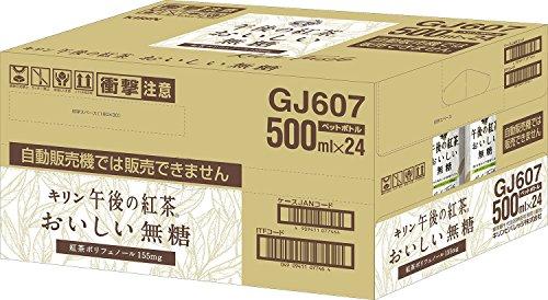 キリン午後の紅茶『おいしい無糖500ml×24本』
