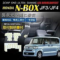 ホンダ N-BOX N-BOXカスタム JF3 JF4 専用設計 LED ルームランプ セット 【一年保証】【カラー取説付】【車検対応】 (N-BOX)