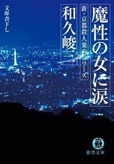 新・京都殺人案内シリーズ 魔性の女に涙 (徳間文庫)