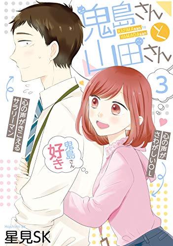 鬼島さんと山田さん(3) (ガンガンコミックス pixiv)の詳細を見る