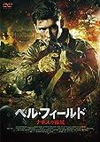 ヘル・フィールド ナチスの戦城[DVD]