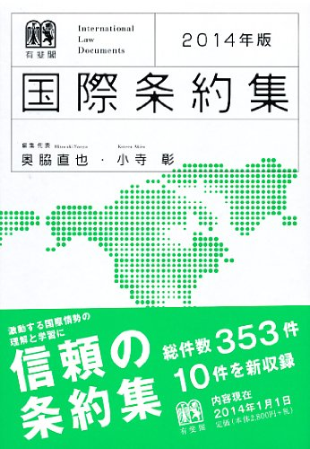 国際条約集 2014年版 --International Law Documents