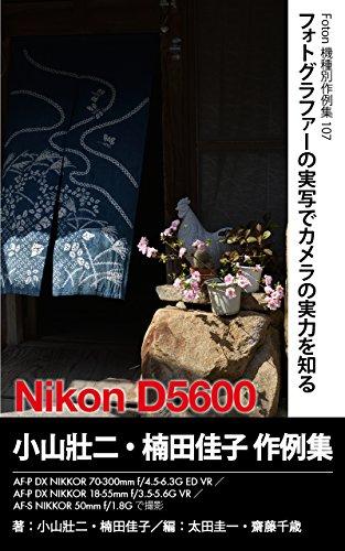 Foton Photo collection samples 107 Nikon D5600 Koyama Soji Kusuda Yoshiko recent works: Capture AF-P DX NIKKOR 70-300mm f/45-63G ED VR / AF-P DX NIKKOR ... / AF-S NIKKOR 50mm f/18G (Japanese Edition)