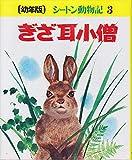 ぎざ耳小僧 (幼年版シートン動物記 3)