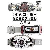 平成仮面ライダー なりきりアイテム大全 上 (ホビージャパンMOOK 981)