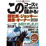 このコースで買い続ければ儲かる! 種牡馬・ジョッキー・厩舎・オーナー2020 (革命競馬)