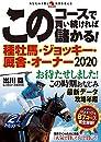 このコースで買い続ければ儲かる! 種牡馬・ジョッキー・厩舎・オーナー2020