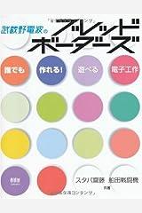 武蔵野電波のブレッドボーダーズ―誰でも作れる!遊べる電子工作 単行本