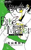 Bite Maker~王様のΩ~【マイクロ】(8) (フラワーコミックス)