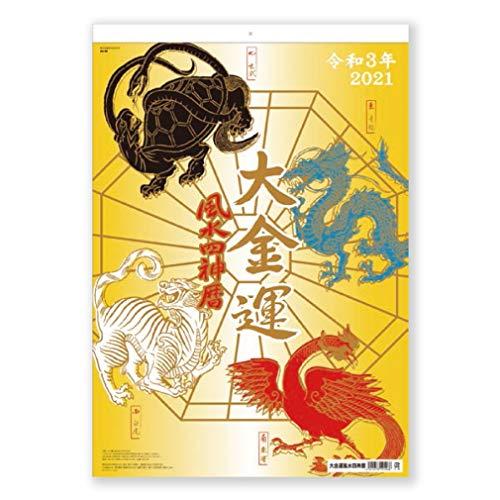 伏見上野旭昇堂 2021年 カレンダー 壁掛け 大金運 風水四神暦 NK8707 1月始まり