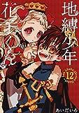 YYTTLL Anime Japonés Hanako Kun Puzzle Rompecabezas De Madera, 1000 Piezas DIY Girl Puzzle, Good Festivel Gift Puzzle para Ni?os, Adultos Y Adolescentes
