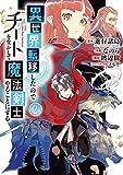 異世界転移したのでチートを生かして魔法剣士やることにする(2) (ガンガンコミックス UP!)