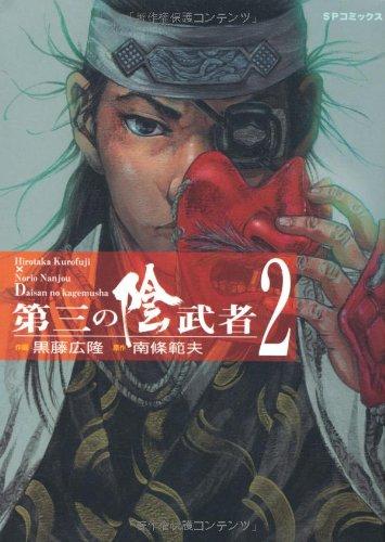 第三の陰武者 2 (SPコミックス)