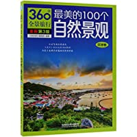 最美的100个自然景观(环球卷全新第3版)/360°全景旅行