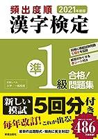 51Hq8Kc3GRL. SL200  - 漢字検定/日本漢字能力検定