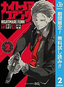 ナイトメア・ファンク【期間限定無料】 2 (ジャンプコミックスDIGITAL)