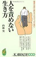 人を責めない生き方―他者も自分も許せる人は、やっぱり強い! (KAWADE夢新書)