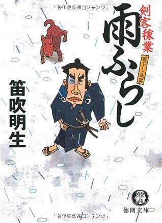 剣客稼業 雨ふらし (徳間文庫)