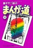 まんが道 (12) (中公文庫―コミック版)