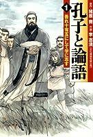 孔子と論語 1 吾れ十有五にして学に志す (MFコミックス フラッパーシリーズ)