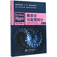 Probability Theory and Mathematical Statistics (Second Edition) new core base materials Polytechnic higher education second five key planning materials(Chinese Edition)