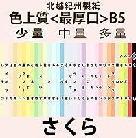 北越紀州色上質B5縦目<最厚口>[桜](40枚)