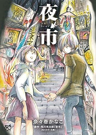 夜市(ボニータ・コミックス)