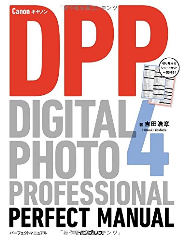 密輸司教絵キヤノン Digital Photo Professional 4 パーフェクトマニュアル