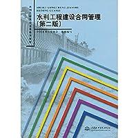 水利工程建设合同管理(第2版水利工程建设监理培训教材)