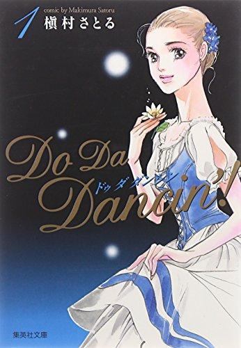 Do Da Dancin'! 1 (集英社文庫―コミック版)