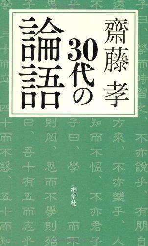 30代の論語