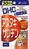DHC 20日アスタキサンチン 20粒 6.4g 3個セット