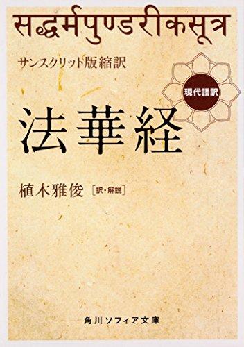 サンスクリット版縮訳 法華経 現代語訳 (角川ソフィア文庫)