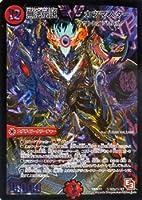 デュエルマスターズ 無法伝説カツマスター (ビクトリーカード・紫) / ウルトラVマスター(DMR11)/ エピソード3