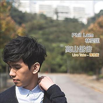 Gao Shan Di Gu Live Take (Shi Fang Version)
