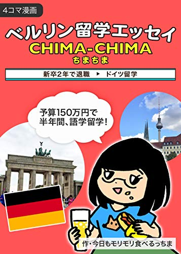 Berlin Study Abroad Essay ChimaChima: left the company and studied in Germany (Essay Comic) (Japanese Edition)