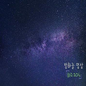 명품 명상 Vol. 1 - 밤하늘 명상