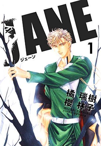 JANE 1 (クロフネデジタルコミックス)