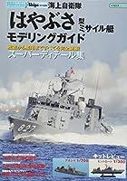 海上自衛隊「はやぶさ」型ミサイル艇モデリングガイド (イカロス・ムック シリーズ世界の名艦 スペシャルエディション)