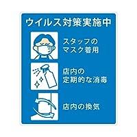 Biijo ウイルス対策実施中 ステッカー 消毒 換気 感染症予防 スーパー 飲食店 シール (A. 180mm x 210mm)