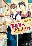 書店員のオススメは【SS付き電子限定版】 (Charaコミックス)
