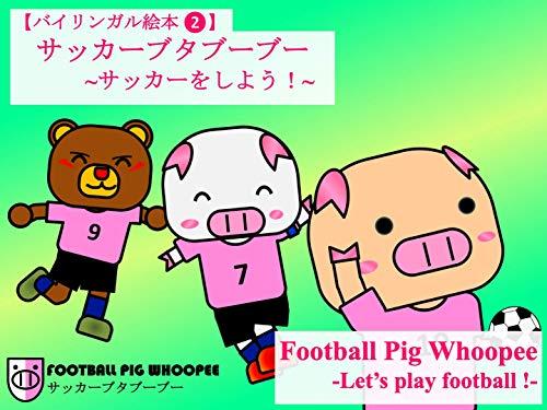 英語でも読める【バイリンガル絵本 ❷】サッカーブタブーブー ~サッカーをしよう!~ Football Pig Whoopee -Let's play football !-