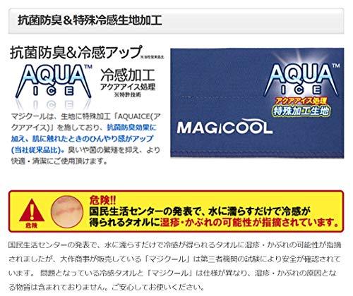大作商事MAGICOOL『マジクールネッククーラー』