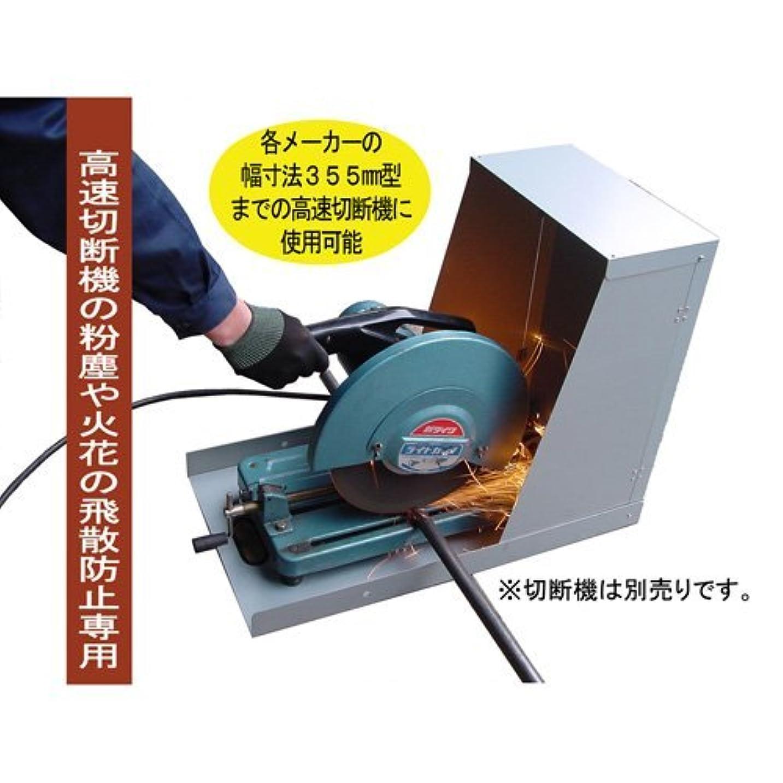 研究所枝選出するアイガー 切断機安全カバー CS-355
