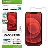ラスタバナナ iPhone12 12 Pro 6.1インチ フィルム 全面保護 スーパーさらさら 反射防止 抗菌 アイフォン 液晶保護 R2555IP061