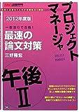 プロジェクトマネージャ午後2 最速の論文対策〈2012年度版〉 (TACの情報処理技術者試験対策シリーズ)