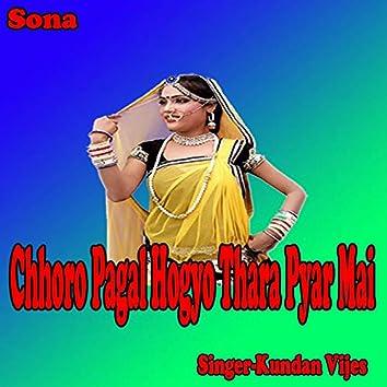 Chhoro Pagal Hogyo Thara Pyar Mai