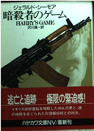 暗殺者のゲーム (ハヤカワ文庫NV)