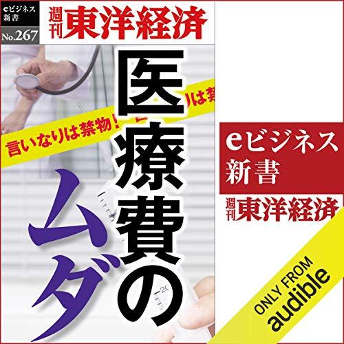 『医療費のムダ(週刊東洋経済eビジネス新書No.267)』のカバーアート