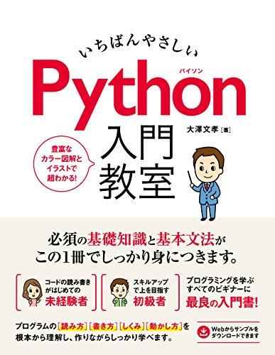 いちばんやさしい Python 入門教室